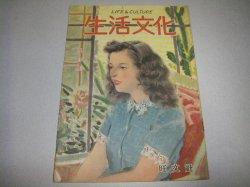 画像1: 生活文化LIFE&CULTURE(昭和23年5月号)社会学ノート,アメリカの台所