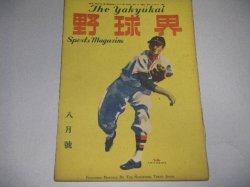 画像1: 野球界 昭和23年8月号/六大学野球リーグほか