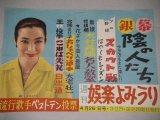 新珠三千代 週刊 娯楽よみうり 告知ポスター