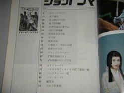画像2: テレビジョンドラマ 38号/特集・ザ・時代劇2
