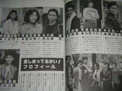 画像2: テレビジョンドラマ 32号/特集・愛しあってるかい!山田良明の世界