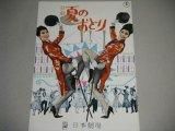 日劇パンフ「夏のおどり」昭和40年