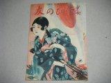 少女 学びの友(大正16年)大日本雄弁会の児童書出版ガイド