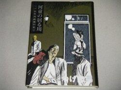 画像1: つげ忠男漫画傑作集2「河童の居る川」