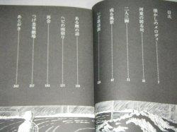 画像2: つげ忠男漫画傑作集2「河童の居る川」