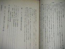 画像3: わいせつ罪関係執務資料集 昭和48年