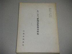 画像1: わいせつ罪関係執務資料集 昭和48年