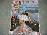 森昌子・主演「お嫁にゆきます」映画ポスター
