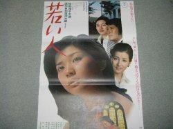 画像1: 桜田淳子・吉永小百合「若い人」映画ポスター