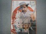 若山富三郎・主演「カポネの舎弟 やまと魂」映画ポスター
