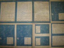画像3: 実用新案ヌリエ・ヌリエと略画(昭和15年)未裁断表紙1枚もの