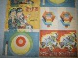 実用新案ヌリエ・ヌリエと略画(昭和15年)未裁断表紙1枚もの