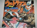 ソノシート絵本「ウルトラマン」恐怖の怪獣島/10大怪獣のなき声入り