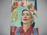 婦人家庭雑誌「博愛」昭和24年6月号/日本赤十字社・編