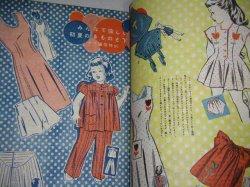 画像2: 婦人家庭雑誌「博愛」昭和24年6月号/日本赤十字社・編