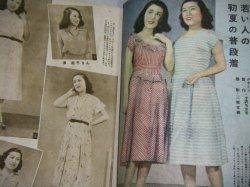 画像3: 婦人家庭雑誌「博愛」昭和24年6月号/日本赤十字社・編