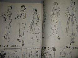 画像2: 1953コスチュームショー・プログラム/並木路子ほか出演