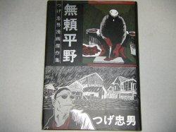 画像1: サイン本)つげ忠男漫画傑作集「無頼平野」