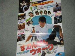 画像1: 吉川晃司,山田辰夫・出演「すかんぴんウォーク」映画ポスター