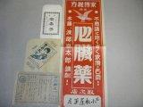 薬局関連広告ポスター・薬袋2種・チラシ全4点/戦前