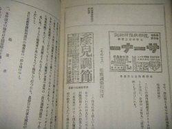 画像3: 宮本良「変態商売往来 全」変態十二支・第七巻