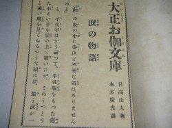 画像2: 日高山人・作 本多廣光・画「涙の物語」大正4年/大正お伽文庫