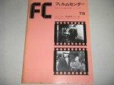 FCフィルムセンター78 ジョン・フォード特集(1917‐1946)