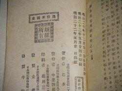 画像3: 香夢楼主人「通俗米国史」明治22年/画・宗信