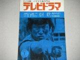 雑誌「テレビドラマ」昭和40年7月号/テレビ作家論特集ほか