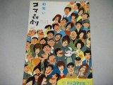 新宿コマ劇場パンフ「初笑いコマ喜劇」昭和38年/柳家金語楼,宮城まり子