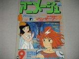 アニメージュ1978年9月号/バンダーブック