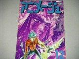 アニメージュ1978年12月号/闘将ダイモス