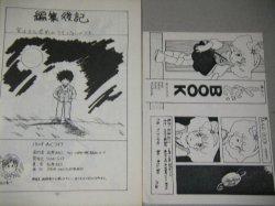 画像3: 松原あきら個人集「1028」1985年発行/別冊「しんどBOOK」付