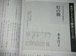 画像3: 月刊ドラマ 2007年2月号/シナリオ「スロースタート」(NHK)ほか