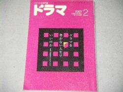 画像1: 月刊ドラマ 2007年2月号/シナリオ「スロースタート」(NHK)ほか