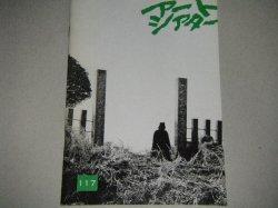 画像1: アートシアター 117 鬼の詩/監督・村野鐡太郎