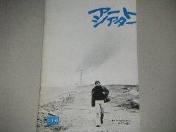 画像1: アートシアター 116 鷗よ,きらめく海をみたか めぐり逢い/監督・吉田憲二