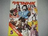 グラフNHK昭和52年5月号 特集・連続人形劇「笛吹童子」