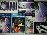 サイボーグ009超銀河伝説プレス・スチールなど一括/原作・石森章太郎