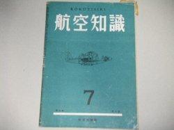 画像1: 航空知識 昭和17年7月号 ドイツの防空ほか