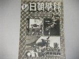 科学朝日・報道と解説 昭和20年1月15日号  敵米の跳躍爆撃戦術ほか