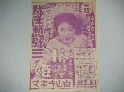 画像1: 栗島すみ子・主演「椿姫」白山キネマ チラシ