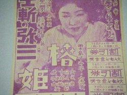 画像2: 栗島すみ子・主演「椿姫」白山キネマ チラシ