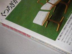 画像3: 昭和新聞漫画史-笑いと風刺でつづる世相100年/別冊1億人の昭和史