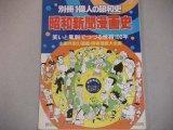 昭和新聞漫画史-笑いと風刺でつづる世相100年/別冊1億人の昭和史
