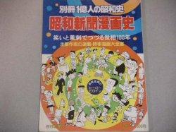 画像1: 昭和新聞漫画史-笑いと風刺でつづる世相100年/別冊1億人の昭和史