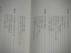 画像2: 中島誠「全学連 '70年安保と学生運動」三一新書/帯付