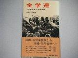 中島誠「全学連 '70年安保と学生運動」三一新書/帯付