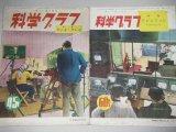 科学グラフ昭和27・28年(テレビジョン特集)2冊一括/ラジオ含