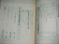 画像2: 月刊ドラマ 1985年6月号/シナリオ「うちの子にかぎって」「家族ゲーム」SPほか